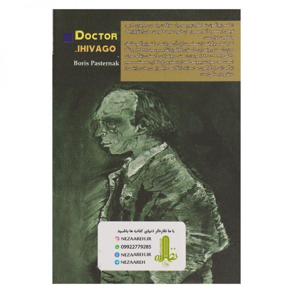 دکتر ژیواگو
