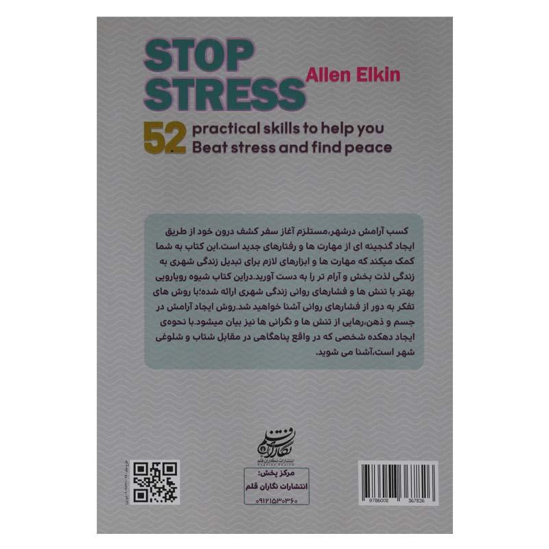 استرس ممنوع