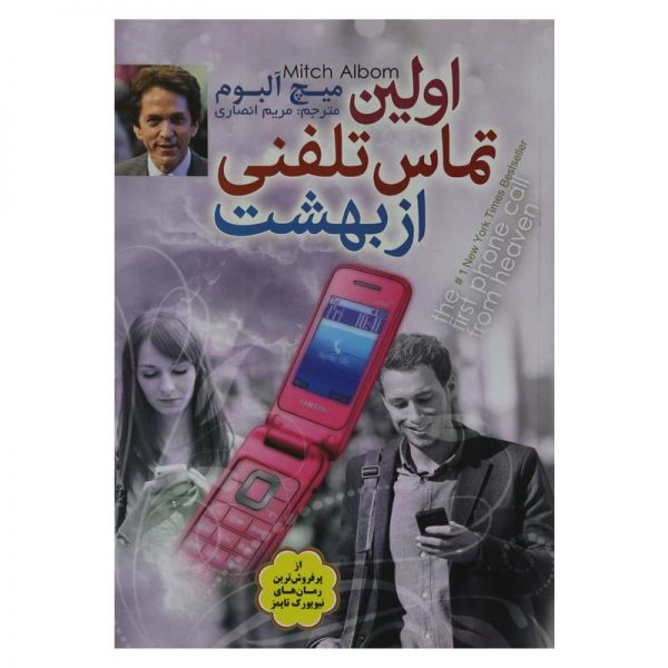اولین تماس تلفنی از بهشت