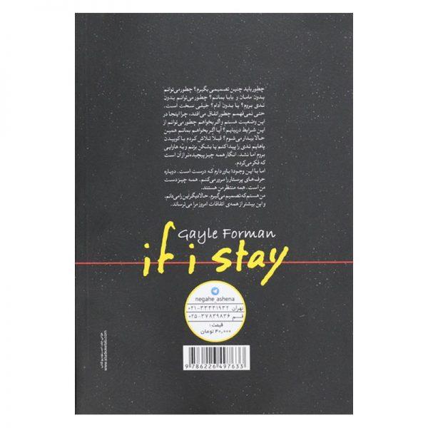اگر بمانم