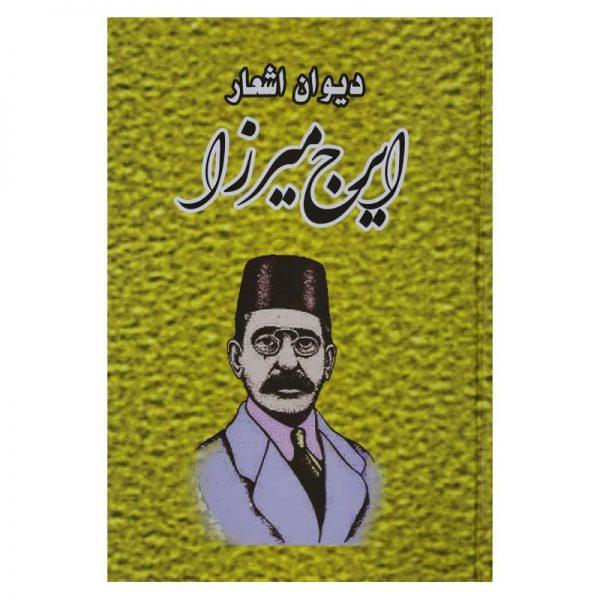 دیوان اشعار ایرج میرزا
