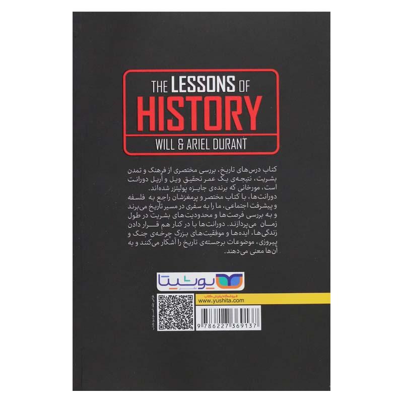 درس های تاریخ