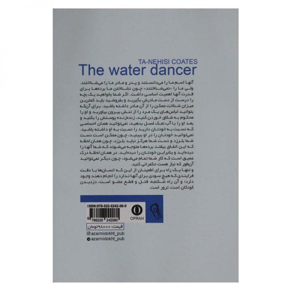 رقصنده بر آب