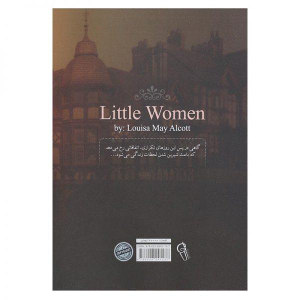 زنان کوچک