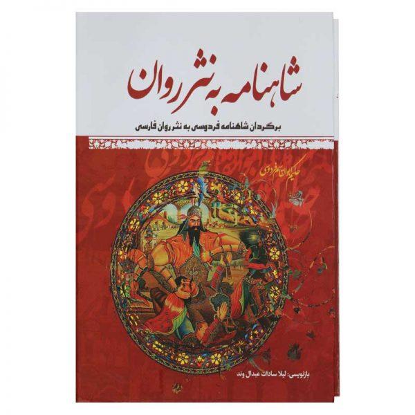 شاهنامه به نثر روان (4جلدی قابدار)