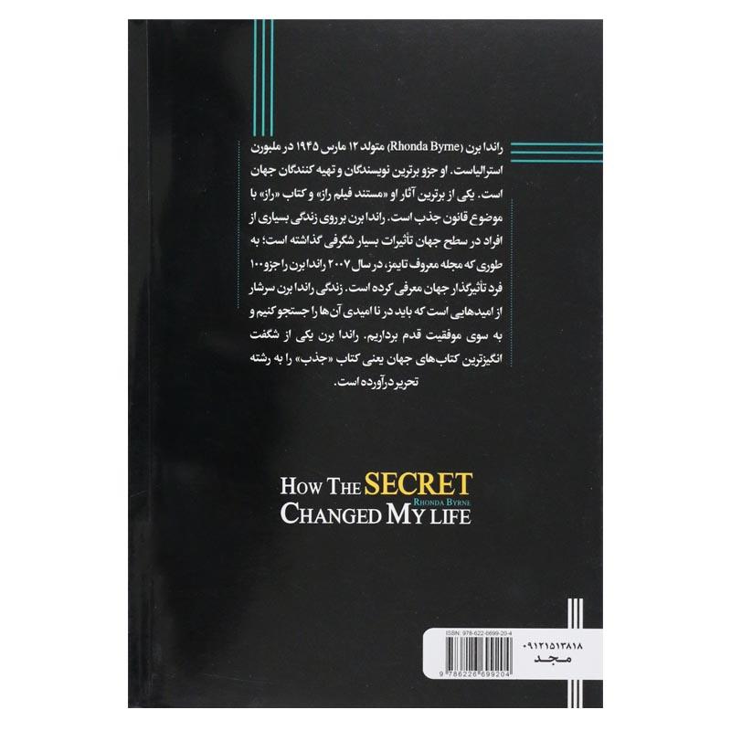 چگونه راز قانون جذب زندگیم را متحول کرد؟