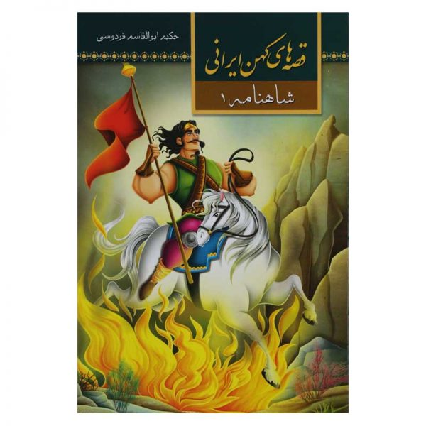 قصه های کهن ایرانی - شاهنامه 1