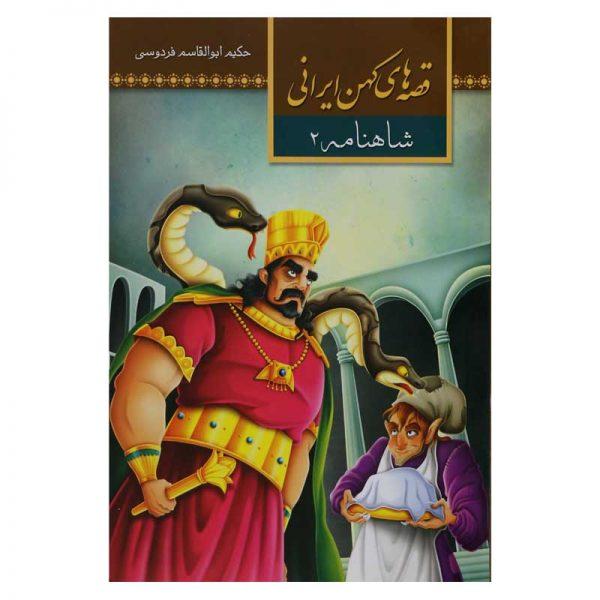 قصه های کهن ایرانی - شاهنامه 2