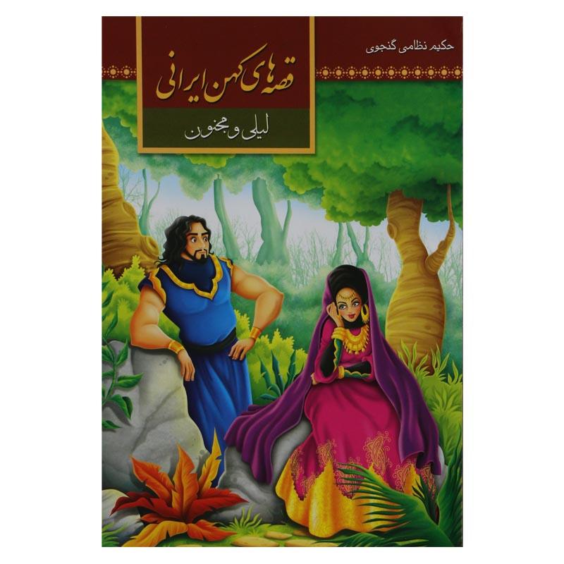 قصه های کهن ایرانی - لیلی و مجنون