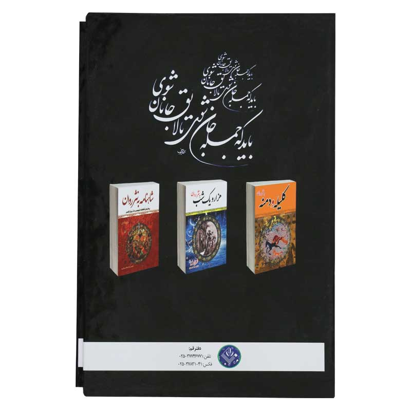 مثنوی معنوی به نثر روان (3جلدی قابدار)