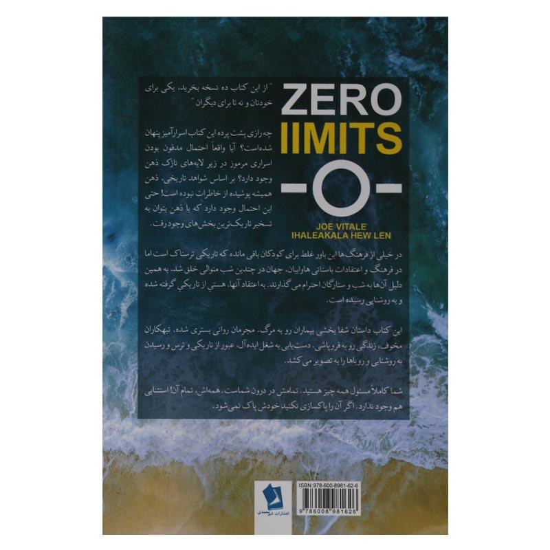 محدودیت صفر