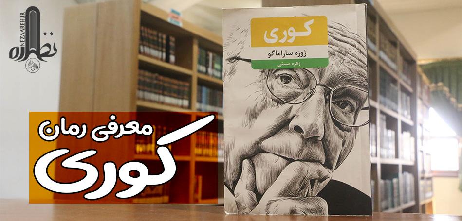 معرفی رمان کوری اثر ژوزه ساراماگو