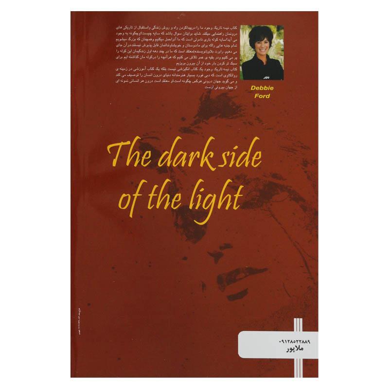 نیمه تاریک وجود
