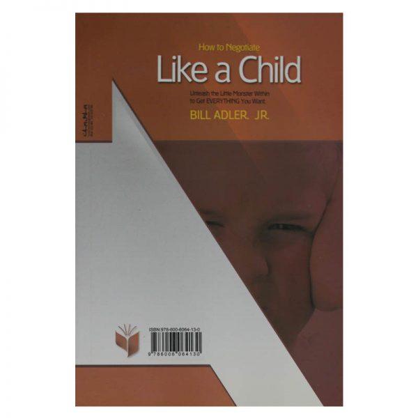 چگونه مانند کودکان به خواسته هایمان برسیم؟