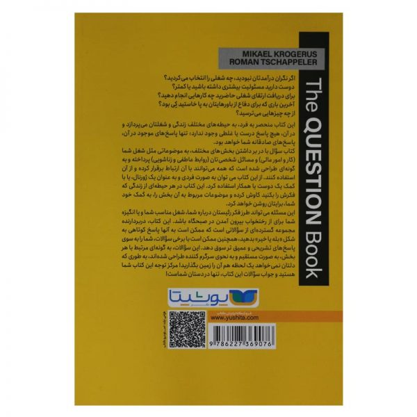 کتاب سوال