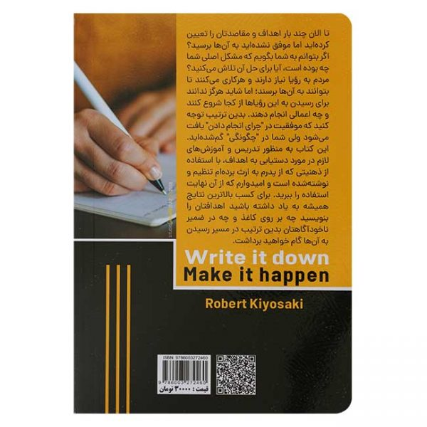 اهدافت را بنویس تا اتفاق بیفتد اثر رابرت کیوساکی