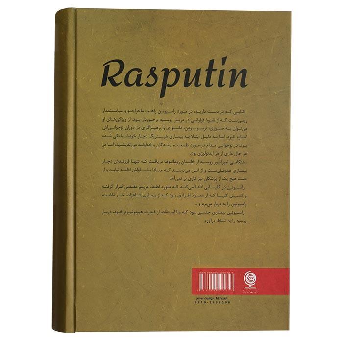 راسپوتین اثر آ.پ کاتسیوبینسکی ، د.آ کاتسیوبینسکی