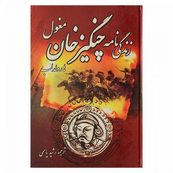 زندگی نامه چنگیز خان مغول اثر هارولد لمب