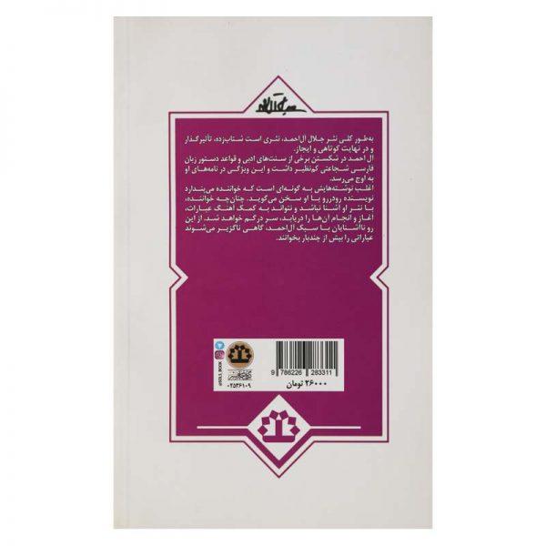 سه تار اثر جلال آل احمد