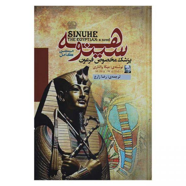 سینوهه (پزشک مخصوص فرعون) اثر میکا والتاری