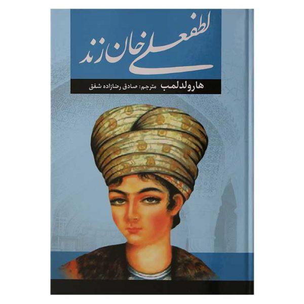لطفعلی خان زند اثر حسین مسرور
