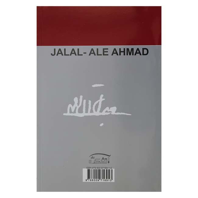 مدیر مدرسه اثر جلال آل احمد