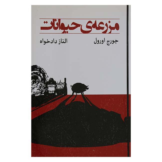 مزرعه حیوانات ، قلعه ی حیوانات اثر جورج اورول