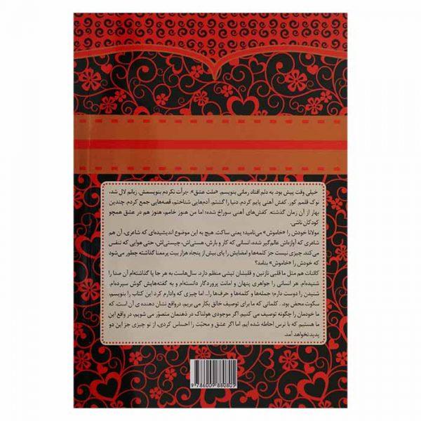 ملت عشق اثر الیف شافاک