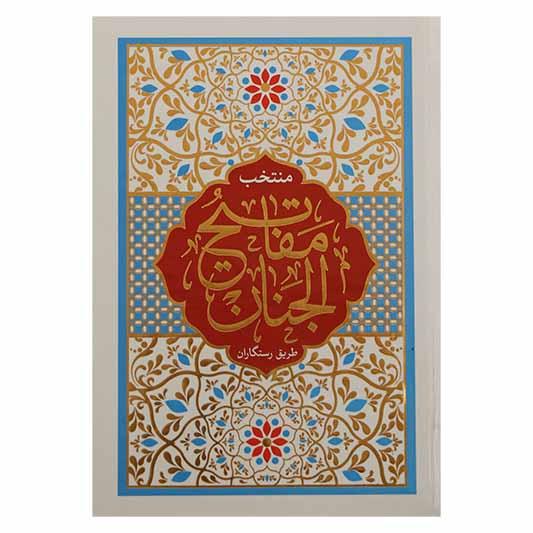 منتخب مفاتیح الجنان ( طریق رستگاران )