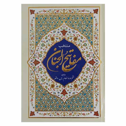 منتخب مفاتیح الجنان به همراه ختم سوره انعام ، یس ، واقعه