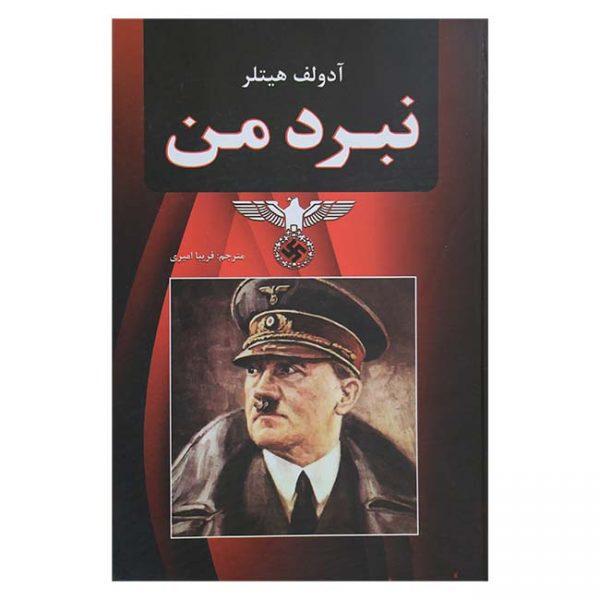 نبرد من اثر آدلف هیتلر