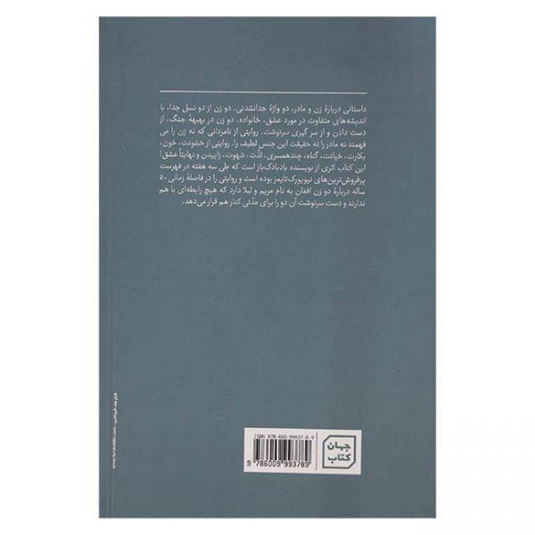 هزار خورشید تابان اثر خالد حسینی