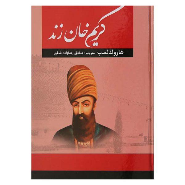 کریم خان زند اثر جان .ر. پری