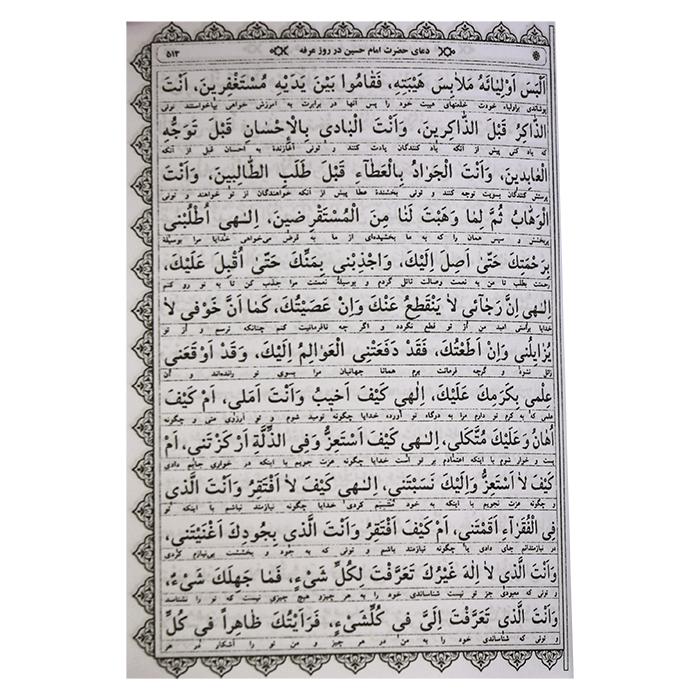 کلیات مفاتیح الجنان اثر شیخ عباس قمی