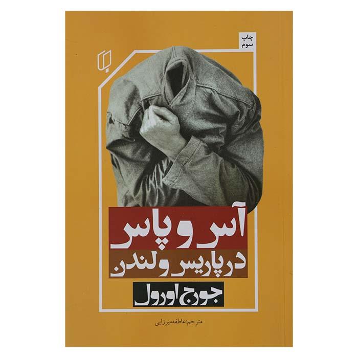 آس و پاس در پاریس و لندن اثر جورج اورول