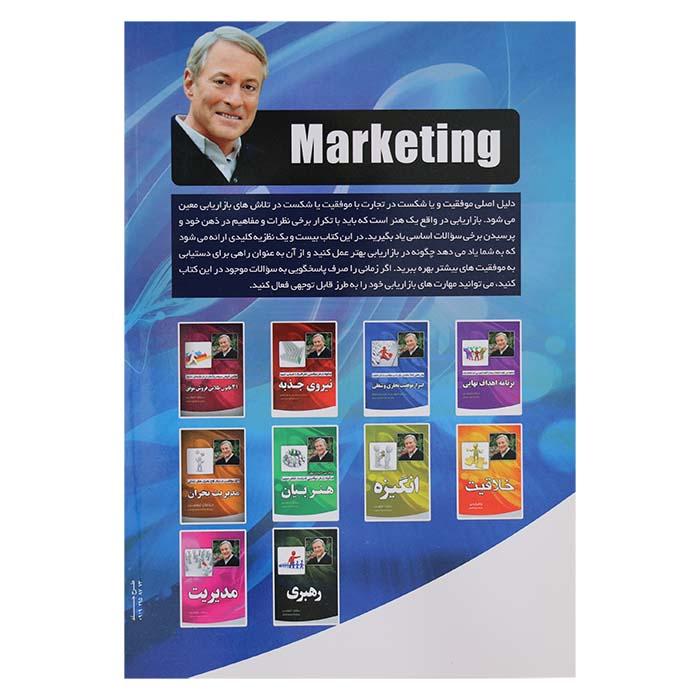 بازاریابی اثر برایان تریسی