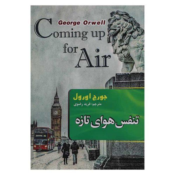 تنفس هوای تازه اثر جورج اورول