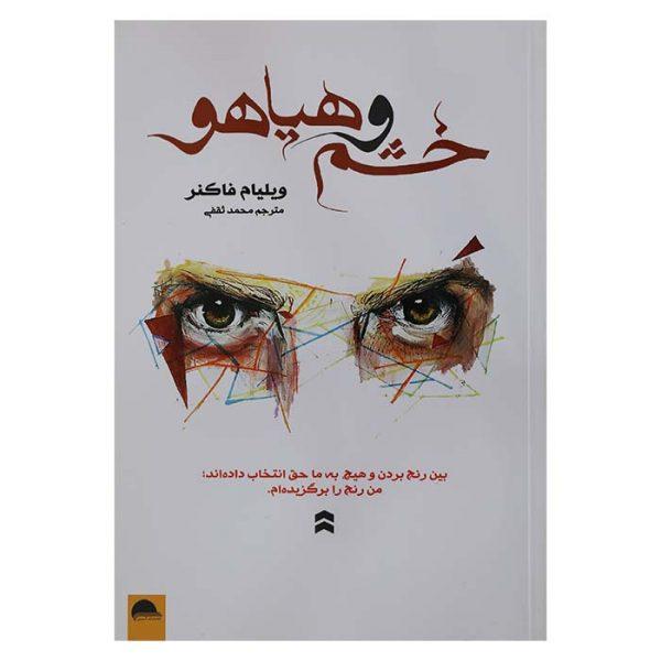 خشم و هیاهو اثر ویلیام فاکنر