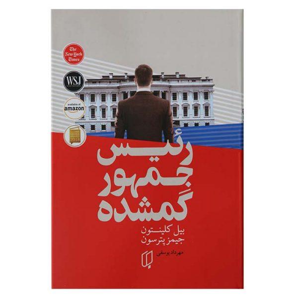 رئیس جمهور گمشده اثر بیل کلینتون و جیمز پترسون