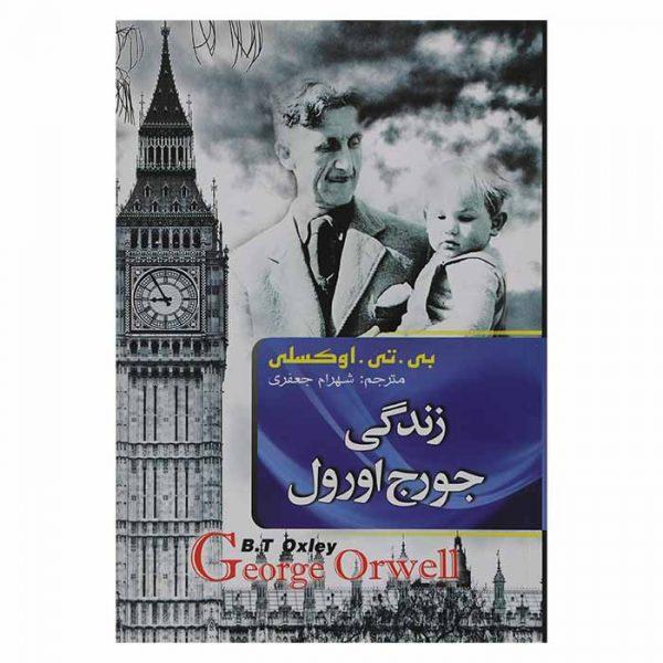 زندگی جورج اورول اثر بی . تی . اوکسلی