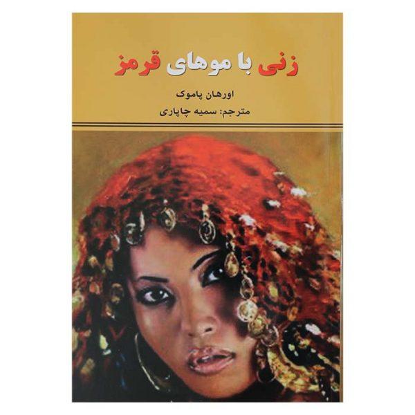 زنی با موهای قرمز اثر اورهان پاموک