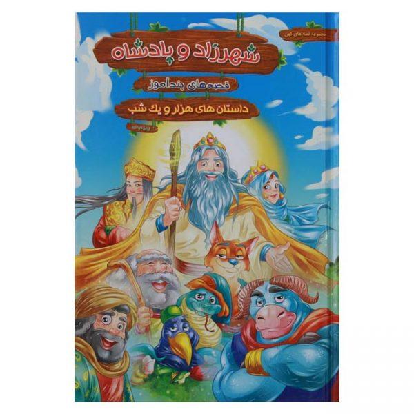 قصه های پندآموز هزار و یک شب شهرزاد و پادشاه