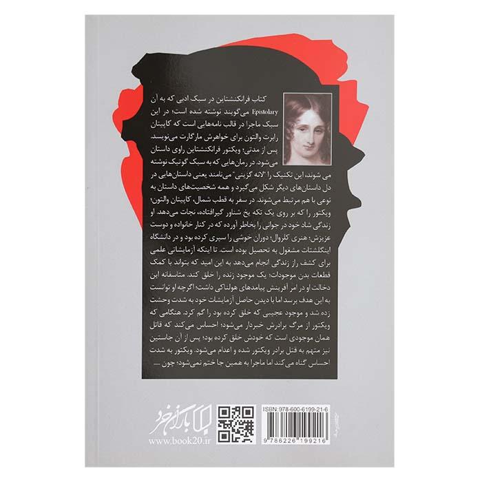 فرانکنشتاین اثر مری شلی