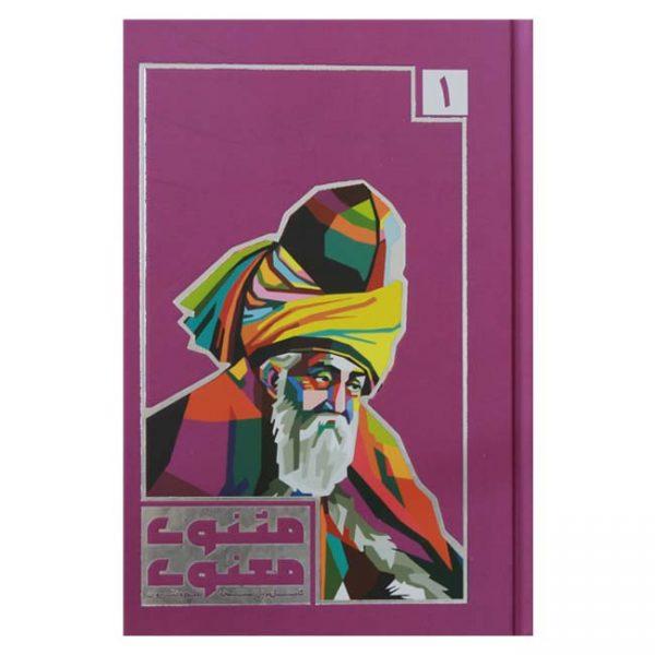 مثنوی معنوی اثر مولانا جلال الدین بلخی