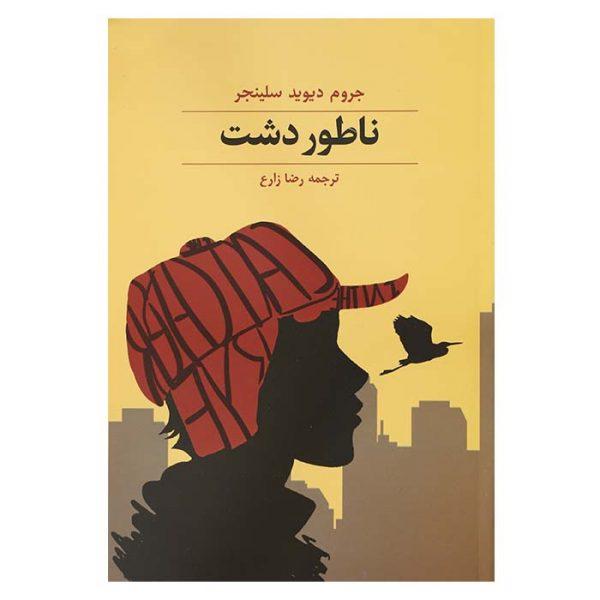 ناطور دشت اثر جروم دیوید سلینجر