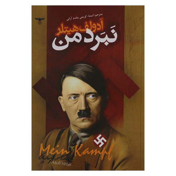 نبرد من اثر آدولف هیتلر