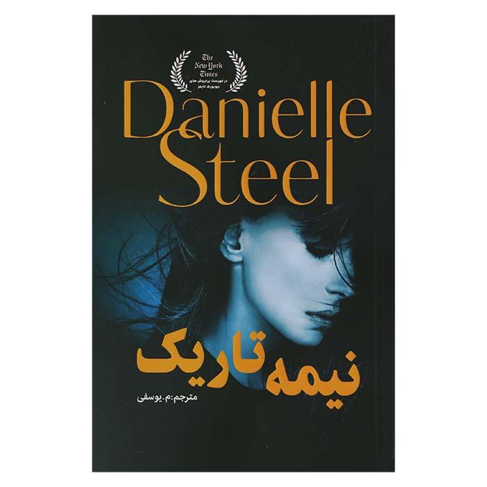 نیمه تاریک اثر دانیل استیل
