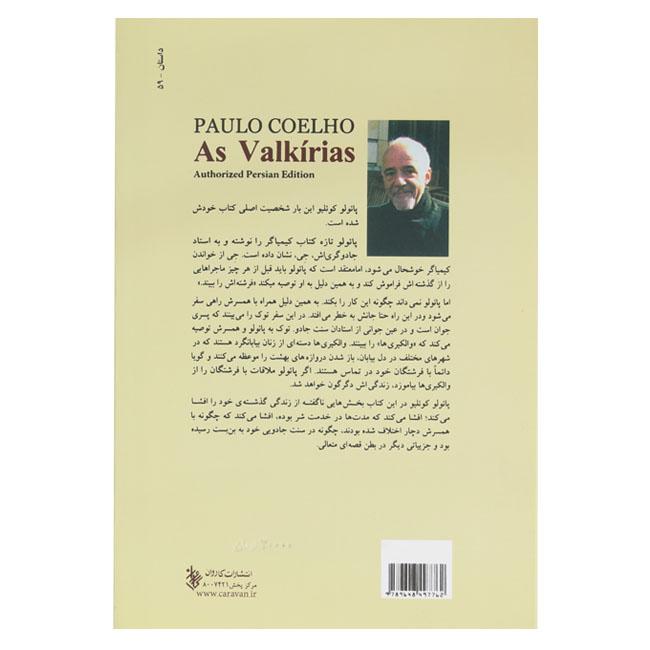 والکیری اثر پائولو کوئیلو