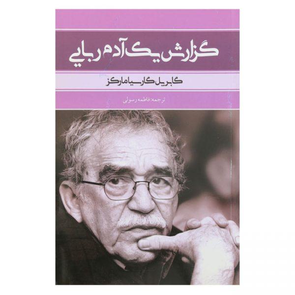 گزارش یک آدم ربایی اثر گابریل گارسیا مارکز