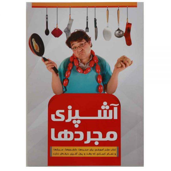 آشپزی مجرد ها